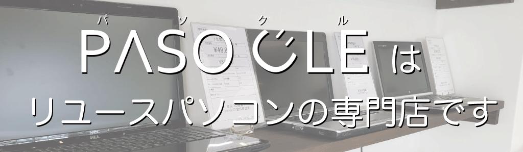 パソクルはリユースパソコンの専門店です