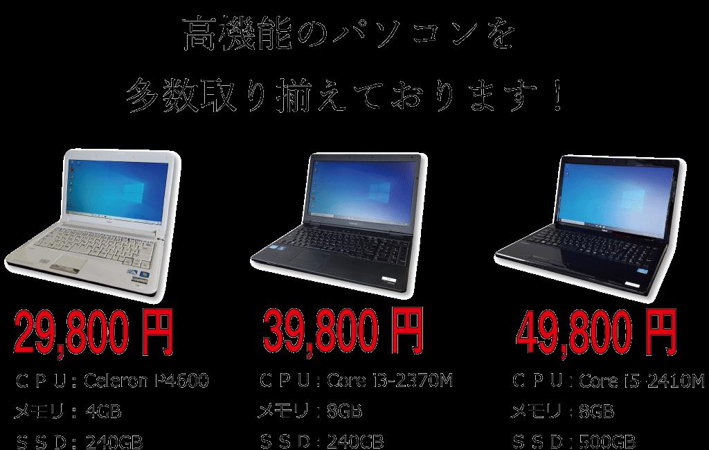 高機能のパソコンを数多く取り揃えております!