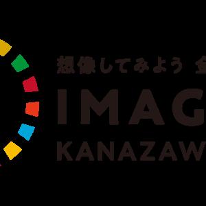「IMAGINE KANAZAWA 2030」のパートナー企業となりました。
